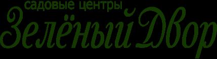 ЗЕЛЁНЫЙ ДВОР